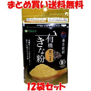 きな粉 大豆 マルシマ 毎日飲料 有機きな粉 <黒ごま> 70g×12袋セットまとめ買い送料無料