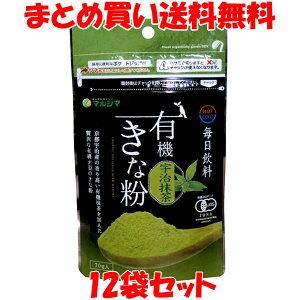 きな粉 大豆 マルシマ 毎日飲料 有機きな粉 <宇治抹茶> 70g×12袋セットまとめ買い送料無料
