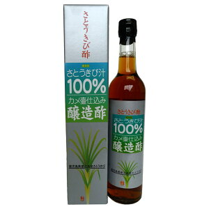 さとうきび酢 徳之島産 さとうきび汁100% 黒酢の杜 500ml