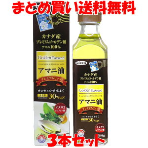日本製粉 プレミアムゴールデン種 アマニ油 アマニ100% カナダ産 186g×3本セットまとめ買い送料無料