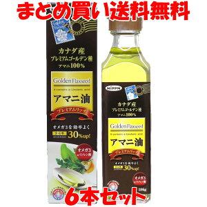 日本製粉 プレミアムゴールデン種 アマニ油 アマニ100% カナダ産 186g×6本セットまとめ買い送料無料