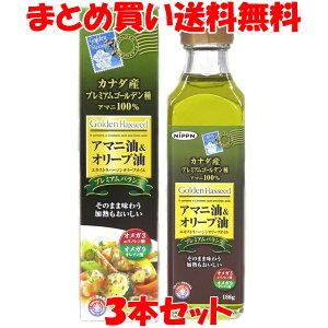 日本製粉 アマニ油&オリーブ油 カナダ産プレミアムゴールデン種アマニ100% エキストラバージンオリーブオイル 186g×3本セットまとめ買い送料無料