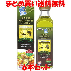 日本製粉 アマニ油&オリーブ油 カナダ産プレミアムゴールデン種アマニ100% エキストラバージンオリーブオイル 186g×6本セットまとめ買い送料無料