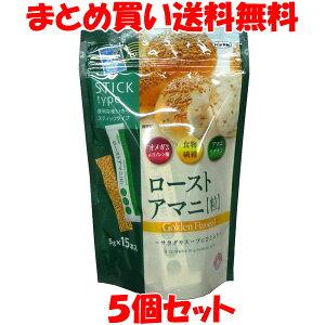 日本製粉 ローストアマニ粒 スティックタイプ(5g×15包)×5個セットまとめ買い送料無料