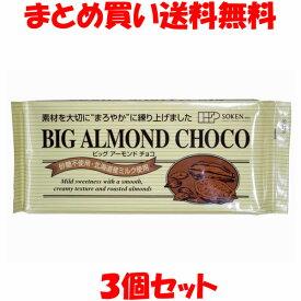 創健社 ビッグアーモンドチョコ 400g×3個セットまとめ買い送料無料