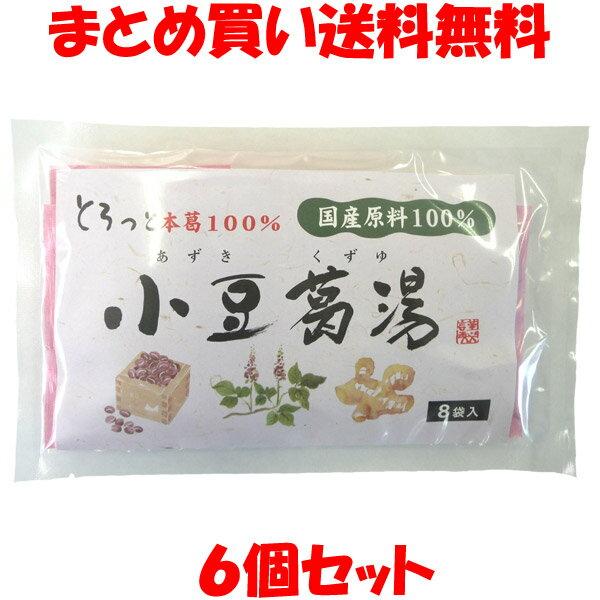 国内産 小豆葛湯 袋104g(13g×8袋)×6個セットまとめ買い送料無料