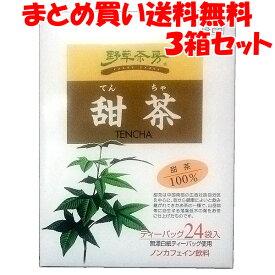 黒姫 野草茶房 甜茶 2g×24パック×3箱セットまとめ買い送料無料