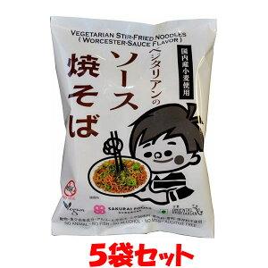 ベジタリアンのソース焼きそば 118g(めん92g)×5袋セット