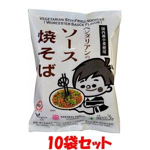 ベジタリアンのソース焼きそば 118g(めん92g)×10袋セット