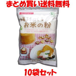 桜井食品 有機米粉お菓子をつくるお米の粉 250g×10袋セットまとめ買い送料無料