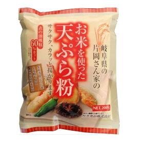 桜井食品 お米を使った 天ぷら粉 国産 岐阜県産 小麦粉不使用 動物性原材料不使用 てんぷら 揚げ物 袋入 200g