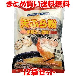 桜井食品 天ぷら粉400g×12袋セットまとめ買い送料無料