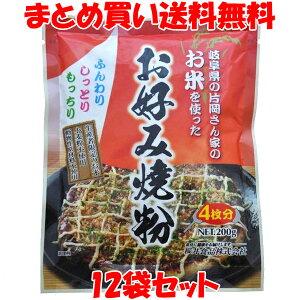 桜井食品 お米を使った お好み焼粉 200g(4枚分)×12袋セットまとめ買い送料無料