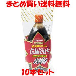 マルシマお好みソース 広島そだち500g×10本セットまとめ買い送料無料