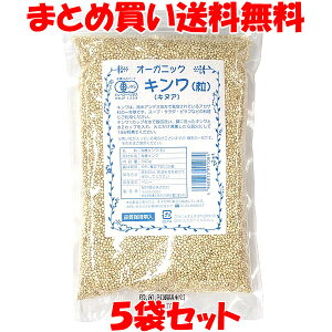 オーガニック 有機キンワ(キヌア) 粒 340g×5袋セットまとめ買い送料無料