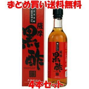 黒酢の杜 薩摩黒酢 360ml×4本セットまとめ買い送料無料