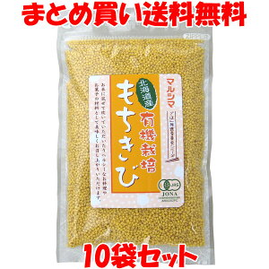 マルシマ 北海道産 有機栽培 もちきび 180g×10袋セットまとめ買い送料無料