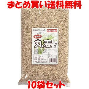 マルシマ 丸麦 1kg×10袋セットまとめ買い送料無料