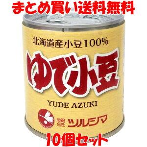 ツルシマ ゆで小豆 缶詰め 赤飯 ぜんざい ポリフェノール 280g×10個セットまとめ買い送料無料