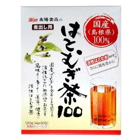太陽食品 煮出し用 国産活性はとむぎ茶100 無漂白ティーバッグ 4g×30袋