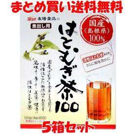太陽食品 煮出し用 国産活性はとむぎ茶100 無漂白ティーバッグ(4g×30袋)×5箱セット まとめ買い送料無料