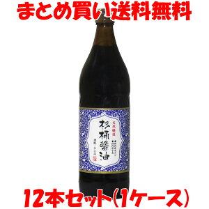 しょう油 マルシマ 天然醸造 杉桶醤油 900ml×12本セット(1ケース)まとめ買い送料無料