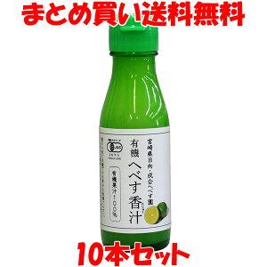 果汁 有機へべす香汁 100ml×10本セットまとめ買い送料無料