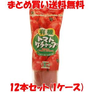 マルシマ 有機トマトケチャップ(チューブ入) 300g×12本セット(1ケース)まとめ買い送料無料