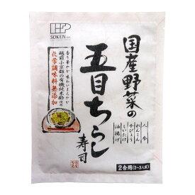 創健社 国産野菜の五目ちらし寿司 150g 2合用(2〜3人前)