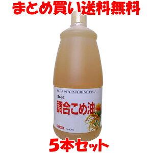 ボーソー油脂 調合こめ油 米油 べに花油 サフラワー油 ハイリノール ビタミンE BOSO ハンディーボトル 1350g×5本まとめ買い送料無料