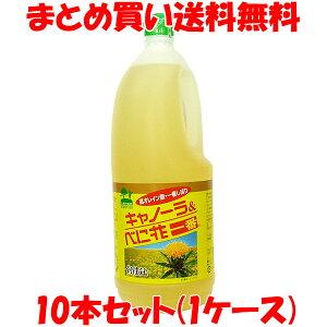 創健社キャノーラ&べに花一番 なたね油 紅花油 オレイン酸 サフラワー油 ハイオレイックポリ容器 1500g×10本セット(1ケース)まとめ(ケース)買い送料無料