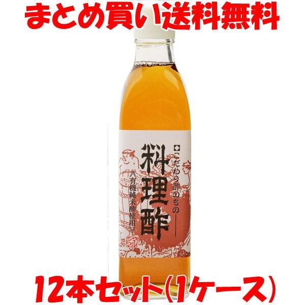 マルシマ 酢のもの料理酢 300ml×12本セットまとめ(ケース)買い送料無料