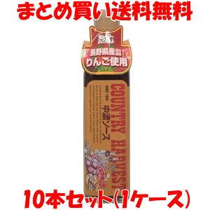 カントリーハーヴェスト 中濃ソース ビン 300ml×10本入り(1ケース)まとめ買い送料無料