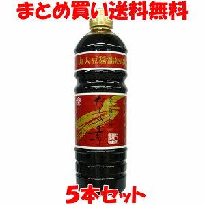 チョーコー 丸大豆使用 京風 だしの素 こいいろ 濃縮タイプ PETボトル 1L×5本セットまとめ買い送料無料
