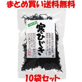 マルシマ 寒ひじき 30g×10袋セットまとめ買い送料無料