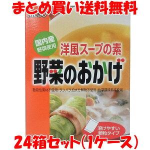ムソー 洋風スープの素 野菜のおかげ 国内産野菜使用 動物性素材不使用 化学調味料不使用 コンソメ 顆粒 箱入 40g(5g×8包)×24箱(1ケース)まとめ買い送料無料