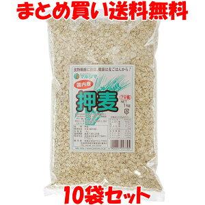 マルシマ 押麦 1kg×10袋セットまとめ買い送料無料