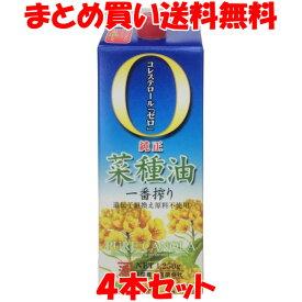 平田産業 純正菜種油 一番搾り なたね油 コレステロールゼロ 遺伝子組換えでない 紙パック 1250g×4本セットまとめ買い送料無料