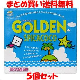 ゴールデンスピカココ 洗濯洗剤 粉末 1kg×5個セットまとめ買い送料無料