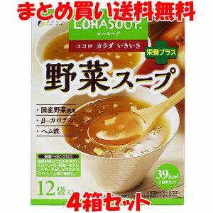 ファイン 野菜スープ 156g(13g×12袋)×4箱セットまとめ買い送料無料