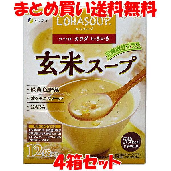 ファイン 玄米スープ 180g(15g×12食)×4箱セット まとめ買い送料無料