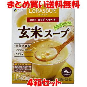 ファイン 玄米スープ 180g(15g×12食)×4箱セットまとめ買い送料無料