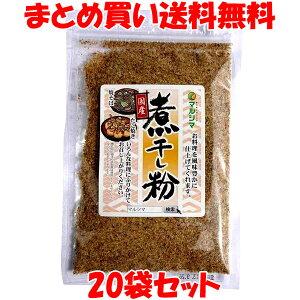 マルシマ 煮干し粉 70g×20袋入り(1箱)まとめ買い送料無料
