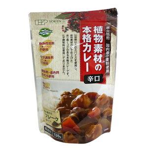 創建社 植物素材の本格カレー <辛口> 135g(6皿分)
