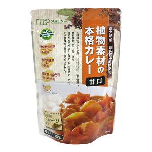 創建社 植物素材の本格カレー <甘口> フレーク カレールウ 135g(6皿分)