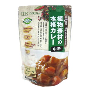 創建社 植物素材の本格カレー <中辛> 135g(6皿分)