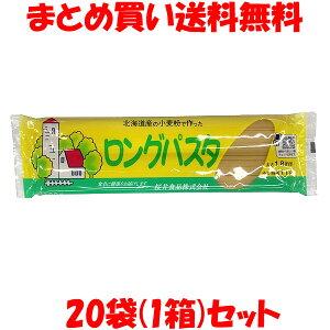 桜井 ロングパスタ 300g(径1.8mm 長さ25cm)×20袋(1ケース)セットまとめ買い送料無料