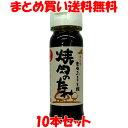 吉田ふるさと村 焼肉のたれ <甘口> ビン 150ml×10本セットまとめ買い送料無料