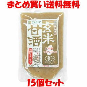 マルシマ 国内産有機玄米甘酒 濃厚タイプ 発酵 麹 ノンアルコール 砂糖不使用 170g×15個セットまとめ買い送料無料