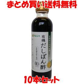 有機だしぽん酢 <有機へべす使用> 200ml×10本セットまとめ買い送料無料